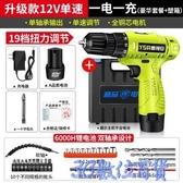 電鑽沖擊鋰電鑽12V 充電式手鑽小手槍鑽電鑽家用多 電動螺絲刀電轉3C