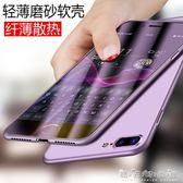iphone7plus手機殼蘋果8硅膠套全包7P軟膠i8超薄磨砂軟殼防摔紅女 晴天時尚館