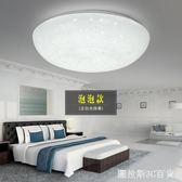 精美時尚版 led圓形吸頂燈家用現代簡約臥室客廳燈飾衛生間陽台過道廚房燈具   圖拉斯3C百貨