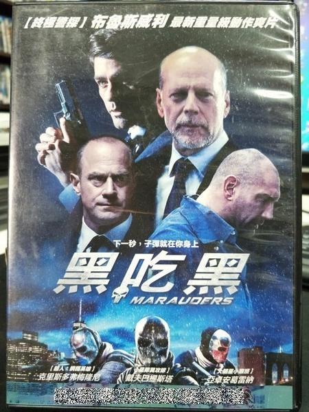 挖寶二手片-Z41-006-正版DVD-電影【黑吃黑】-布魯斯威利 克里斯多弗馬洛尼 戴夫巴蒂斯塔 艾德葛納