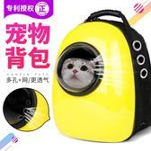 黑五好物節 貓包寵物外出包便攜包雙肩狗狗背包太空包貓咪外出包太空艙【奇貨居】