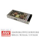 MW明緯 RSP-150-5 PFC 主...