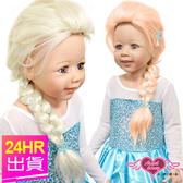 角色扮演道具 金黃/黃 冰雪奇緣 公主造型兒童假髮 童裝配件 萬聖節 表演 天使甜心Angel Honey
