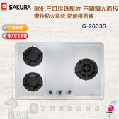 SAKURA 櫻花安全爐_三口珍珠壓紋不鏽鋼大面板零秒點火系統節能檯面爐G2633S