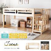 單人3.5尺 艾琳系列日式清新雙層木床架/H&D東稻家居