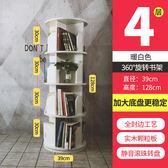 創意旋轉書架簡約現代360度落地簡易小書櫃兒童學生家用轉角置物Ps:4層直徑39公分