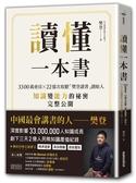 讀懂一本書:3300萬會員、22億次收聽「樊登讀書」創始人知識變能力的祕密完整公開..