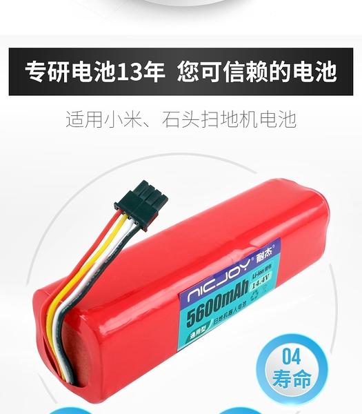 耐杰小米、石頭掃地機 電池 14.4V 掃地機電池 再送邊刷*1及濾網*1(六個月保固)