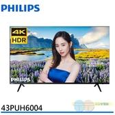 限區配送不安裝PHILIPS 飛利浦 43吋 4K連網 極薄液晶顯示器附視訊盒 43PUH6004