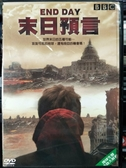 挖寶二手片-P07-493-正版DVD-其他【末日預言】-BBC