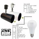 數位燈城 LED-Light-Link CNS認證 E27 LED 10W 真柔-S 軌道燈 商空燈具、居家、夜市必備燈款 PAR20