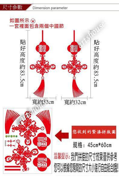 ASK6017【福字中國結】NewYear進口創意無痕壁貼