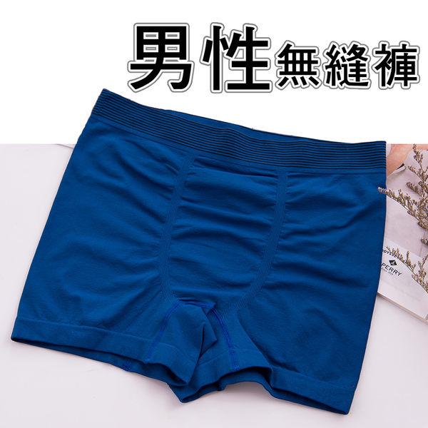 男性無縫平口褲  no.9908-席艾妮SHIANEY