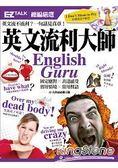 英文流利大師English Guru:EZ TALK 總編嚴選特刊(1書1MP3