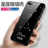 蘋果7手機殼iphone8套玻璃全包防摔十二星座【3C玩家】