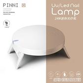 迷你Mini光療機 UV膠烤燈烘幹機 LED燈珠美甲光療機便攜USB光療機