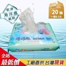 海洋風濕紙巾 20抽 柔濕巾 【B260】【熊大碗福利社】擦手巾 卸妝棉