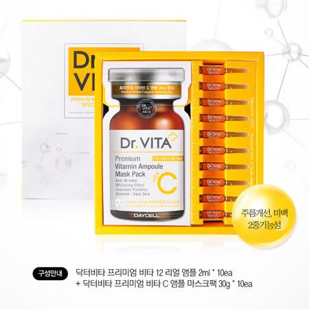 韓國 Dr. VITA 維他面膜精華套盒 維他命 安瓶 面膜 維他命面膜
