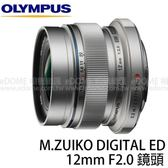 OLYMPUS M.ZUIKO 12mm F2.0 鏡頭 銀色 (6期0利率 免運 元佑公司貨) EW-M1220 M.4/3 接環