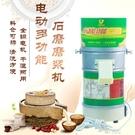 豆漿機磨漿機家用豆腐機商用打米漿機多功能...