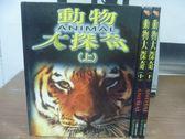 【書寶二手書T3/動植物_PMP】動物大探奇_上中下合售
