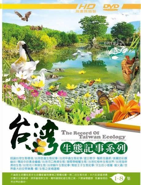 台灣生態記事系列 1-8集 DVD 8片裝  (購潮8)
