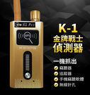 BTW K-1金牌戰士反針孔反監聽反GPS追蹤器偵測器反偷拍反竊聽反追蹤器掃描器
