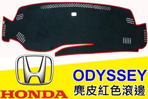 現貨 台灣製 空軍一號 麂皮 反皮 儀錶板 15年 HONDA ODYSSEY 2.4 汽車避光墊 滾紅邊 短毛墊子