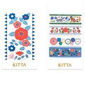 日本 KITTA 攜帶型和紙膠帶/Basic系列-我的興趣【HITOTOKI 文房具】