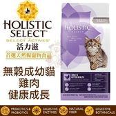 *KING WANG*Holistic select 活力滋 無穀成幼貓《雞肉│鴨肉 配方》11.5磅 貓糧