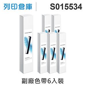 相容色帶 EPSON S015534 超值6入黑色 副廠色帶 /適用 LQ-1170C/LQ-1070C/LQ-1055C/LQ-1050C/LQ-1010C/LQ-1000C/LQ-1070