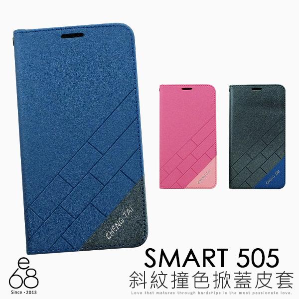 E68精品館 隱形磁扣皮套 遠傳 Smart 505 側翻支架 磨砂 雙色 手機套 保護套 矽膠軟殼
