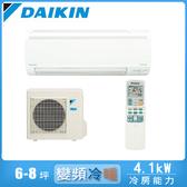 【DAIKIN大金】大關系列6-8坪R32變頻冷暖分離式冷氣RXV41SVLT/FTXV41SVLT
