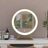 北歐化妝鏡鐵藝金色圓形鏡LED燈鏡台式公主鏡桌面鏡子梳妝鏡『潮流世家』