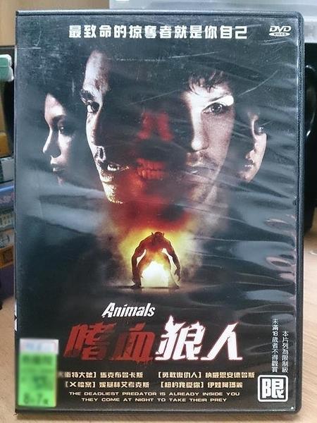 挖寶二手片-Y91-003-正版DVD-電影【嗜血狼人】-最致命的掠奪者就是你自己