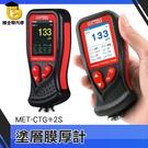 博士特汽修 漆面二手車檢測 厚度 測試儀 超音波膜厚計 MET-CTG+2S 厚度檢測 汽車油漆