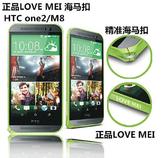 King Shop 新品LOVE MEI HTCM8 手機邊框M8 海馬扣手機邊框ONE2 超薄金屬手機殼