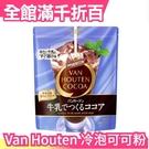 【冰牛奶冷泡歐蕾】日本 片岡物產 VAN HOUTEN COCOA 夏季限定 可可粉 冷飲熱飲 Blendy【小福部屋】