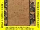 二手書博民逛書店罕見民國新文學《暮春》許傑Y9322 許傑 上海大光書局 出版1937