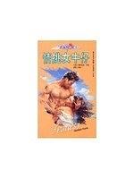 二手書博民逛書店 《情挑女牛仔》 R2Y ISBN:9578083661│雅莉珊卓‧莎妮