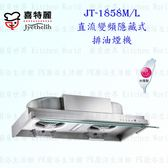 【PK廚浴生活館】高雄喜特麗 JT-1858L 直流變頻隱藏式排油煙機 JT-1858 抽油煙機