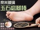 奈米玻璃玉石磨腳棒 磨砂 去老繭 腳底後跟 黑科技 流線 奈米蝕刻 網紅新款 磨腳跟死皮 按摩棒