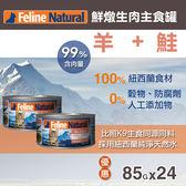 【毛麻吉寵物舖】紐西蘭 K9 Natural  99%生肉主食貓罐-無穀羊肉+鮭魚85g-24入