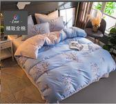 【雙十二】預熱全棉純棉網紅四件套床單被套1.8m床上用品單人床學生宿舍三件     巴黎街頭