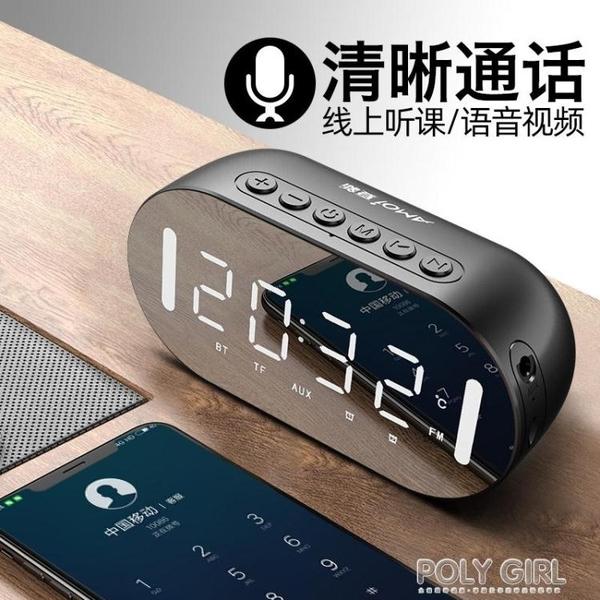 夏新無線藍芽音箱迷你鬧鐘小音響超低音炮家用3d環繞便攜式隨身小型 polygirl