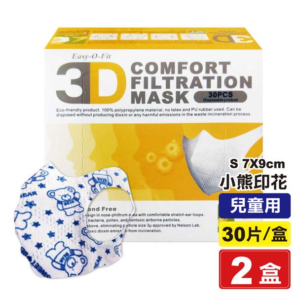 超服貼3D立體口罩(S號7-9cm 兒童用) (小熊印花) 30片X2盒 (台灣製造 細菌過濾BFE平均高達95%) 專品藥局