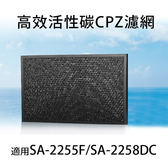 高效活性碳CPZ濾網1入 適用尚朋堂空氣清淨機SA-2255F