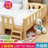 兒童床 兒童床拼接床加寬床大人側邊寶寶小床帶護欄女孩公主床實木兒童床【快速出貨八折搶購】
