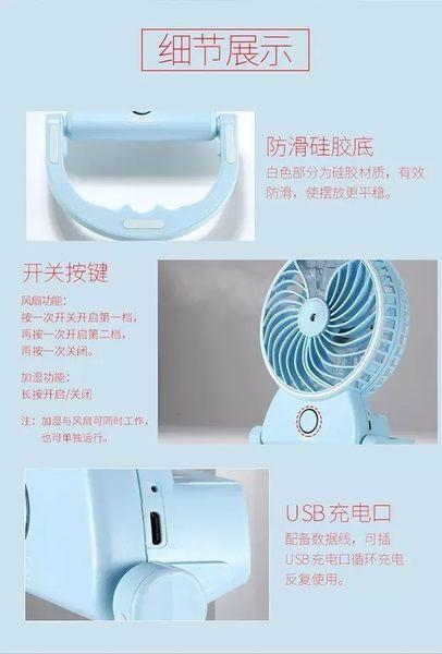 【世明國際】Remax風扇加濕器USB充電手提便攜迷你小多功能噴霧桌面辦公室兩用
