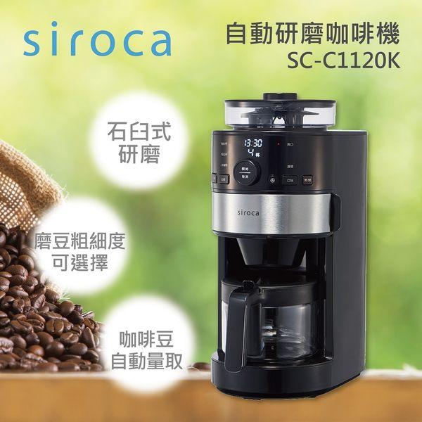 【公司貨】Siroca 日本 石臼式全自動研磨咖啡機 SC-C1120K-SS